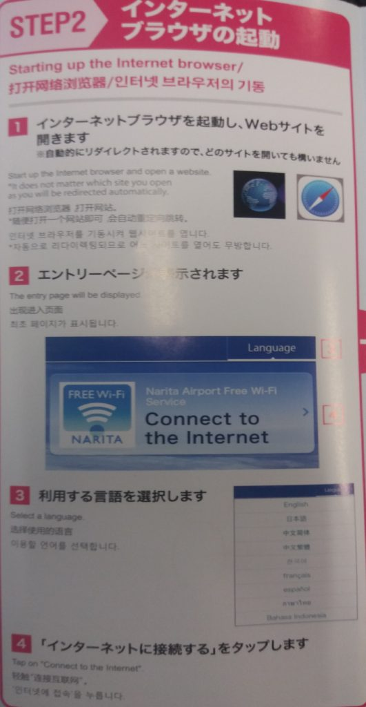free-wifi-guide-step-2